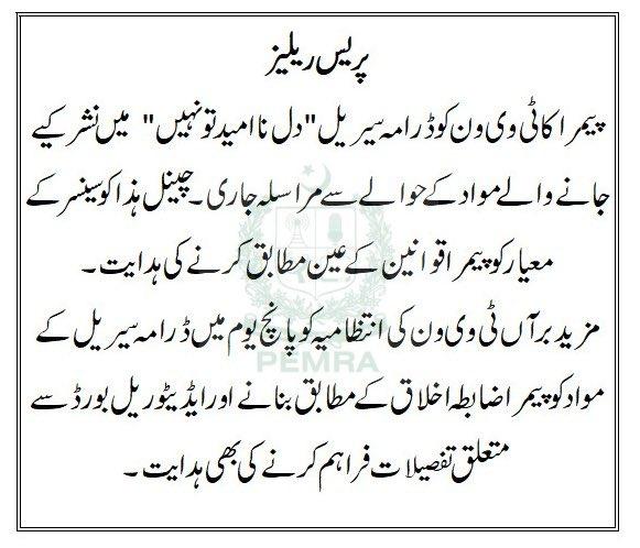 dil na umeed to nahi pemra press release