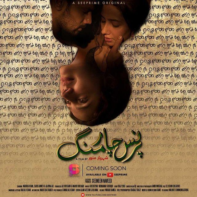Prince Charming Mahira Khan Web Series