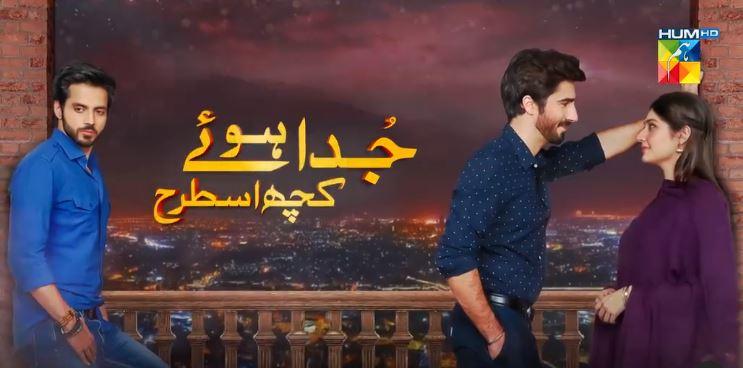 Juda Huway Kuch Is Tarhan Drama