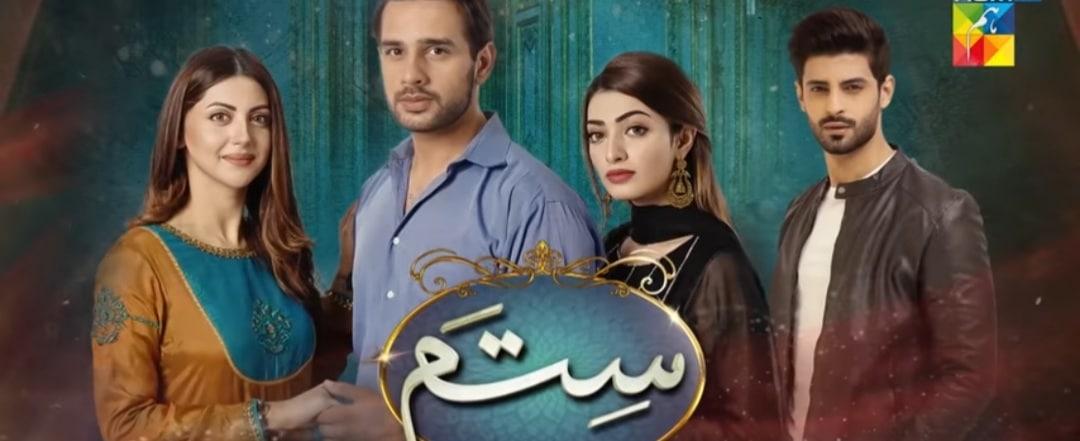 Hum TV Drama Sitam